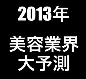 スクリーンショット 2013-01-04 11.26.59