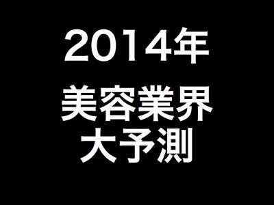 2014年大予測 001