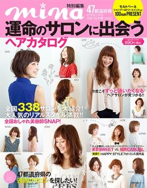 Mina特別編集運命のサロンに出会うヘアカタログ オンライン可 1