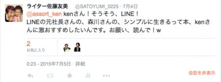 スクリーンショット 2015-07-06 8.03.04